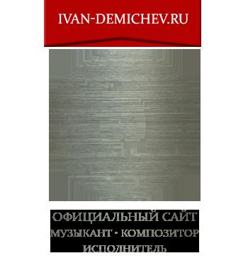 Иван Демичев — официальный сайт