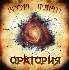 CD-ORATORIA-VP2011